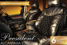 авточехлы President / Monarch Alcantara